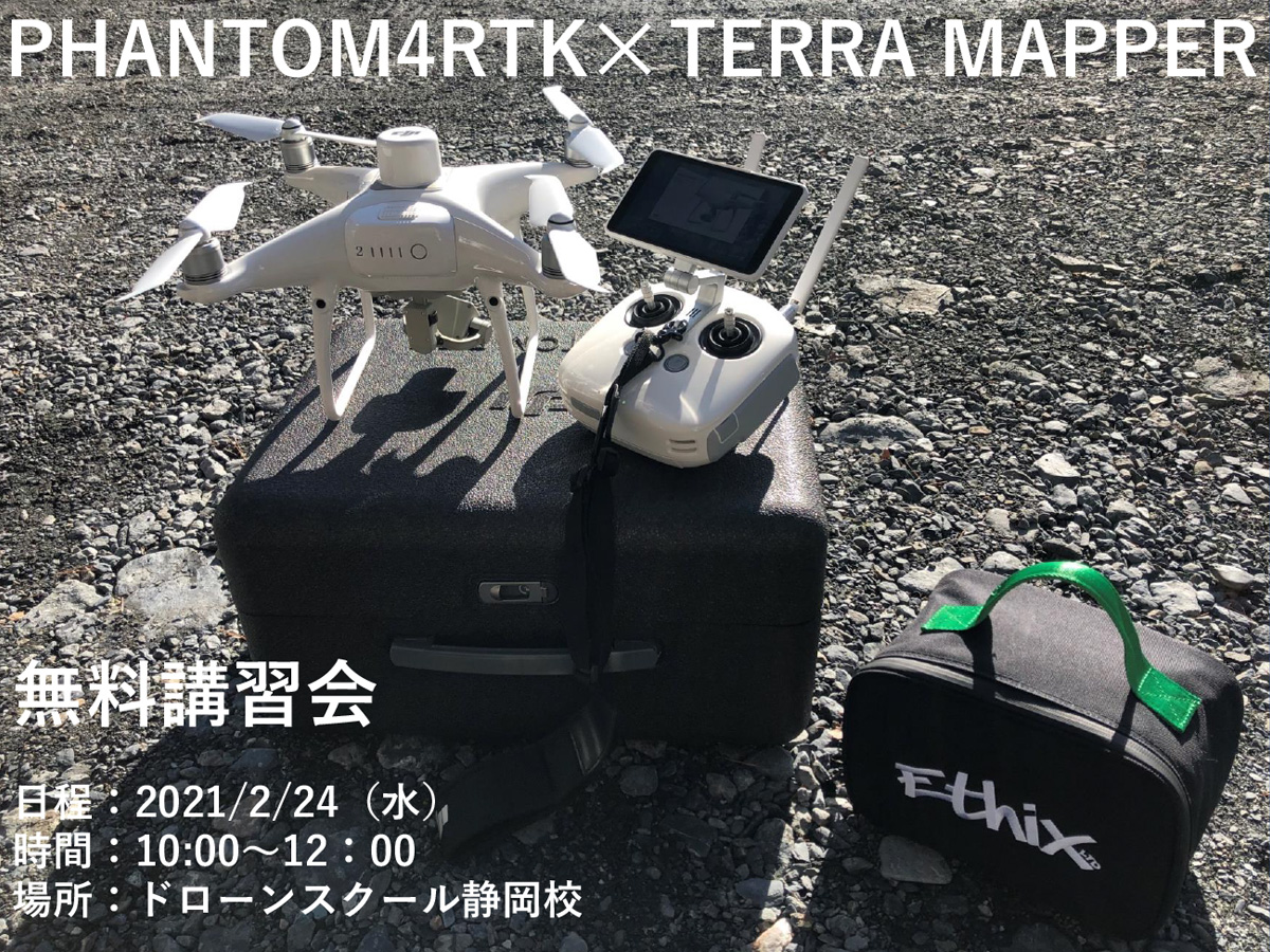 Phantom4RTK×Terra Mapper無料講習会